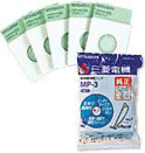 三菱電機部品:抗菌消臭クリーン紙パック(5枚入り)/MP-3掃除機用
