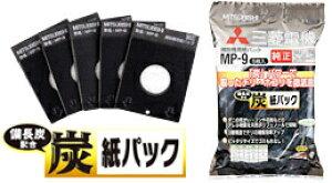 三菱電機部品:備長炭配合 炭紙パック(5枚入り)/MP-9掃除機用〔125g-4〕〔メール便対応可〕