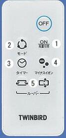 ツインバード部品:リモコン/392129壁掛けワイドファン用〔25g-2〕〔メール便対応可〕