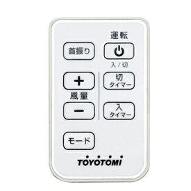 トヨトミ部品:リモコン/12170258扇風機FS-300DR(W)用〔25g-2〕〔メール便対応可〕