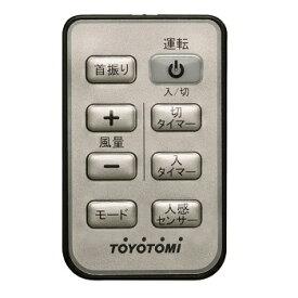 トヨトミ部品:リモコン/12172958扇風機用〔30g-3〕〔メール便対応可〕