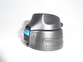 ピーコック部品:栓ユニット(ブルー);AJC-SNU-A/AJC-F101-Aステンレスボトル用〔60g-4〕〔メール便対応可〕
