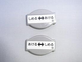 象印部品:止め具セット(左右各1)/DASNK07-HA 配食保温容器用〔10g〕〔メール便対応可〕