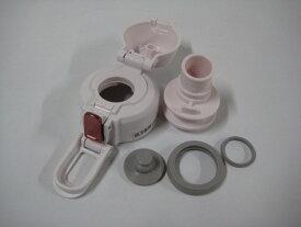 象印部品:せんセット(ピンク)/SDSA01-PA ステンレスボトル用〔75g-4〕〔メール便対応可〕