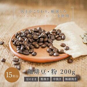 ブラジル 深煎り 中深煎り フレンチ 200g ドリップ 豆 粉 コーヒー豆 珈琲豆 コーヒー粉 珈琲粉 自家焙煎 コーヒー 珈琲 送料無料 人気 ギフト アイスコーヒー おしゃれ おすすめ お試し プレ