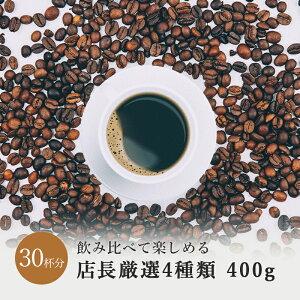 送料無料 ブレンド2種シングル2種 400g 飲み比べ コーヒー豆 ドリップ 豆 粉 珈琲豆 コーヒー粉 珈琲 珈琲粉 自家焙煎 コーヒー人気 アイスコーヒー おしゃれ おすすめ ギフト お中元 初心者