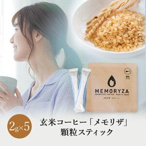 玄米コーヒー 顆粒スティックタイプ 2g×5 カフェインレスコーヒー 粉 玄米珈琲 無添加 コーヒー カフェインレス ドリップコーヒー ドリップ 珈琲 ノンカフェイン デカフェ お試し ギフト 内
