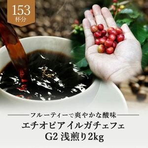 エチオピア イルガチェフェ G2 モカ 浅煎り 2kg ドリップ 豆 粉 コーヒー豆 珈琲豆 コーヒー粉 珈琲粉 自家焙煎 コーヒー 珈琲 送料無料 人気 ギフト アイスコーヒー おしゃれ おすすめ お試し