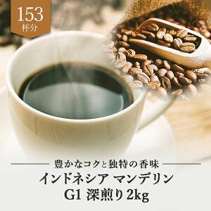 インドネシア マンデリン G1 深煎り 2kg ドリップ 豆 粉 コーヒー豆 珈琲豆 コーヒー粉 珈琲粉 自家焙煎 コーヒー 珈琲 送料無料 人気 ギフト アイスコーヒー おしゃれ おすすめ お試し プレ