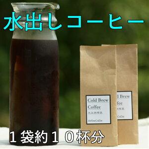 スペシャリティコーヒー 水だしコーヒー アイスコーヒー キャンプ お中元 夏 スペシャルティコーヒー コールドブリュー おしゃれ 人気 ミルク 水だし 簡単 お手軽 母の日 父の日 タンブラー