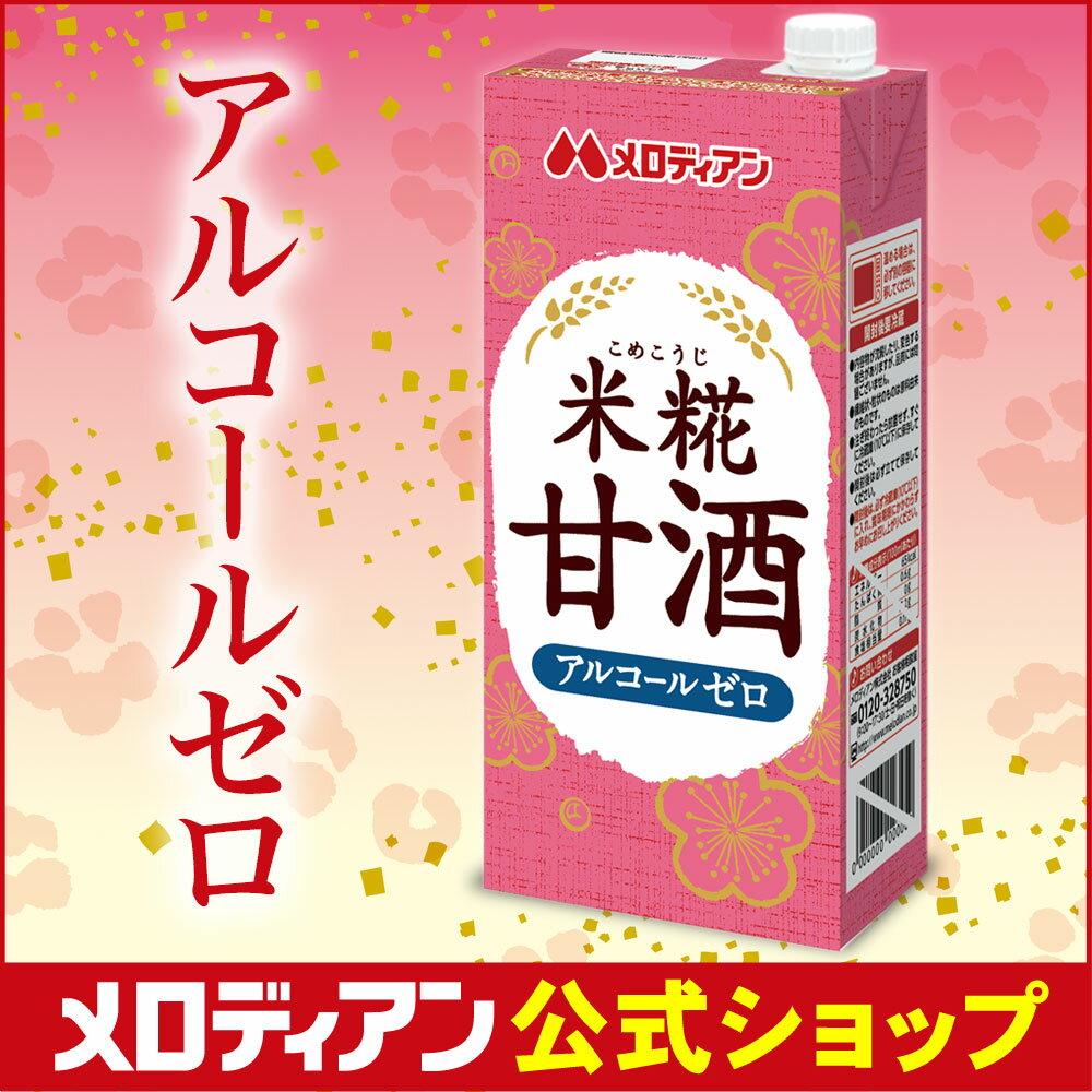 話題の甘酒!米糀甘酒 1000ml×6本 メロディアン【甘酒】【米糀】