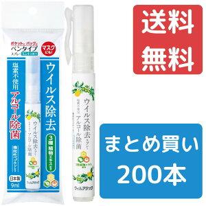 メロディアン 携帯用アルコール除菌ウィルアタックウイルス除去スプレー9ml×200本 まとめ買い 業務用 日本製 アルコール濃度62〜66vol%(製造時) クリップ付 ミントの香り