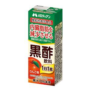 内臓脂肪を減少させる 黒酢飲料 200ml×48本(機能性表示食品) りんご味 『まとめ買い がお得です!』【黒酢 内臓脂肪 を減少させる 機能性表示食品