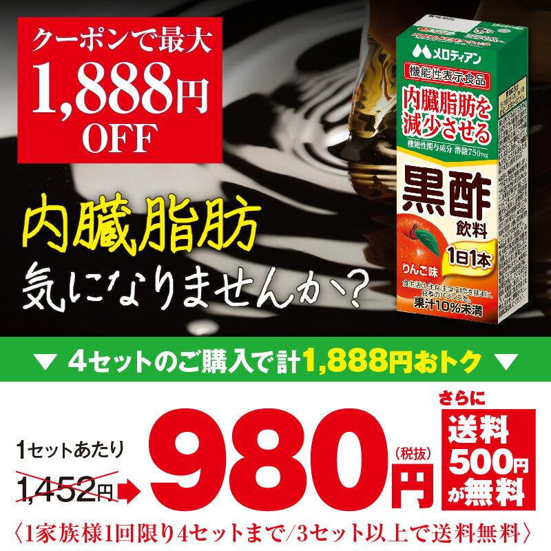 黒酢飲料200ml×12本内臓脂肪が気になる方に(機能性表示食品) りんご味 酢酸750mg メロディアン 黒酢 メーカー直送