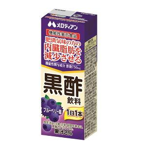 黒酢飲料200ml×48本 ブルーベリー味 (機能性表示食品) 定期コース 送料無料 内臓脂肪が気になる方に 酢酸750mg配合 【メロディアン】
