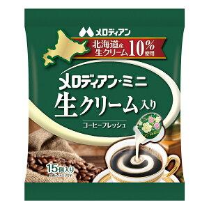 メロディアン・ミニ 生クリーム入り コーヒーフレッシュ15P×20袋