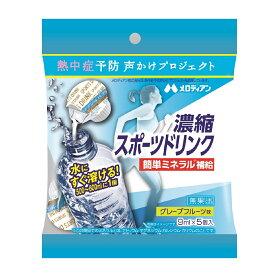 メロディアン濃縮スポーツドリンクペットボトル100本分(9ml×5個×20袋)◆送料無料◆