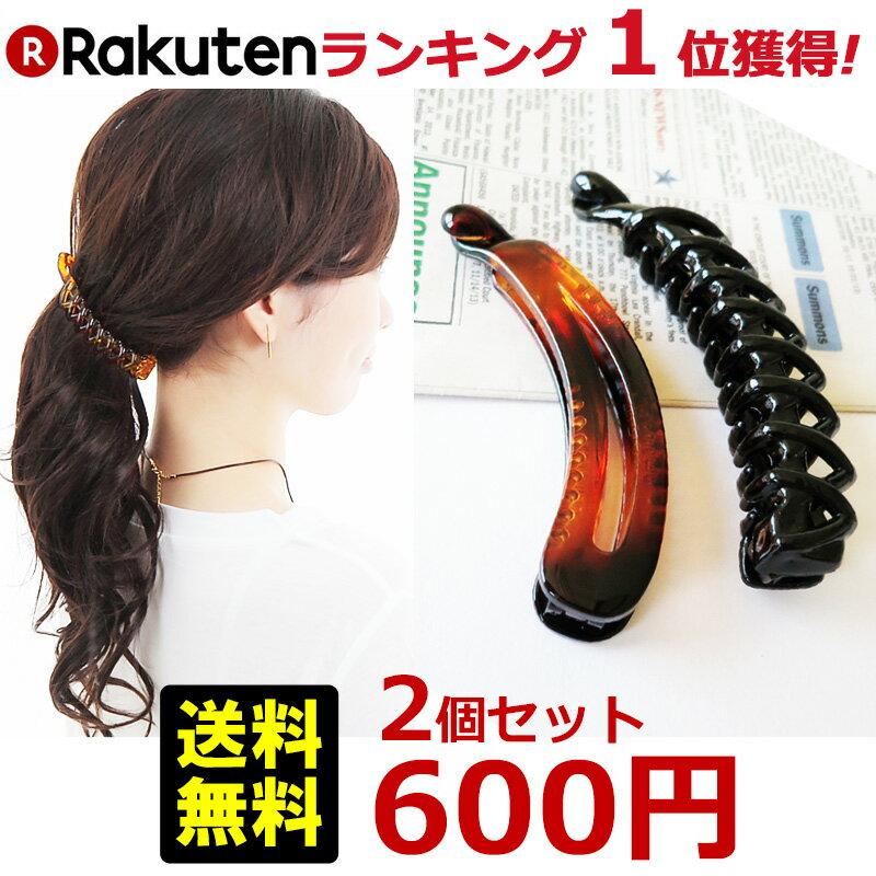 【送料無料】選べる バナナクリップ 2個 セット(HUK-HE2) バナナクリップ ヘアアクセサリー レディース プチプラ まとめ髪