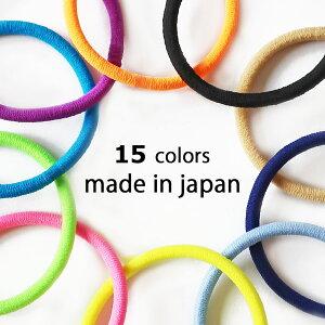 ヘアゴム 日本製 10色 シンプル ゴム カラフル まとめ髪 プチプラ 簡易便OK ヘアアクセサリー 髪飾り 髪留め 結婚式 おしゃれ プレゼント 夏