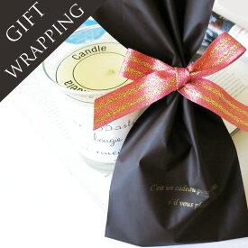 最大10%OFFクーポン配布 80円 簡易ラッピング (RP-8) wrapping ラッピング 80円 簡易 リボン シンプル プレゼント ギフト 簡易便可能 包装 袋 誕生日 バースデー ホワイトデー バレンタイン 卒園 入園 卒業 入学 結婚 お祝い