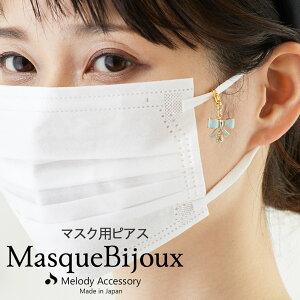 5%OFFクーポン配布 マスク アクセサリー りぼん リボン チャーム マスクビジュー エポ 日本製 マスクアクセサリー かわいい レディース キッズ こども プレゼント 夏