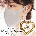 全品10%OFFクーポン配布 ニッケルフリー マスク アクセサリー マスク用ピアス マスク用チャーム mask ハート イニシ…