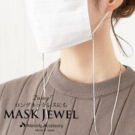 日本製 マスクアクセサリ ますくマスク アクセサリー マスクストラップ マスクバンド マスクフック おしゃれ かわいい レディース マスクチェーン マスクコード マスク アクセサリー パール メンズ ロングネックレスマスク飾り