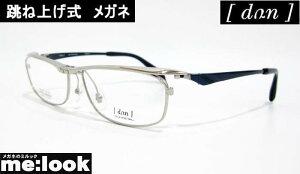 DUN ドゥアン跳ね上げ はねあげ式眼鏡 メガネ フレームDUN2127-7-56度付可 クロームシルバー/ブルー