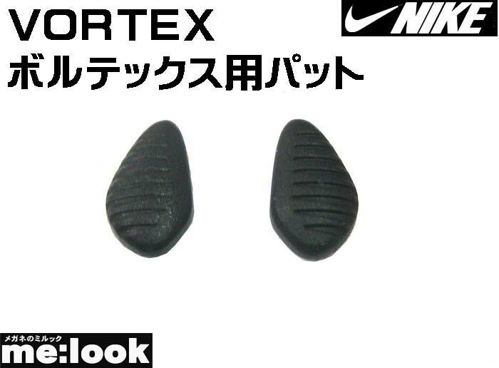 NIKE ナイキボルテックス専用 ノーズパット7070/ などブラック VL-PAD-BK