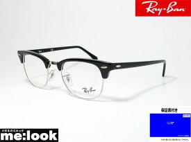 RayBan レイバンCLUBMASTER クラブマスター眼鏡 メガネ フレームRB5154-2000-51 度付可RX5154-2000-51ブラック