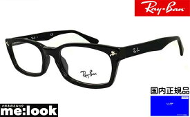RayBan レイバン眼鏡 メガネ フレームRB5017A-2000-52 度付可降谷建志着用モデル RX5017A-2000-52ブラック 度付き対応 近視 遠視 老眼 遠近両用