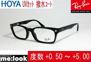 RayBan レイバンHOYA 非球面レンズ使用 老眼鏡 +0.50〜+5.00眼鏡 メガネ フレームRB5017A-2000-52降谷建志着用モデル RX5017A-2000-52ブラック あす楽対応 敬老の日 プレゼント シニアグラス 父の日 母