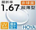 HOYA 非球面1.67超薄型レンズUVカット、超撥水加工付(2枚価格) レンズ交換のみでもOK