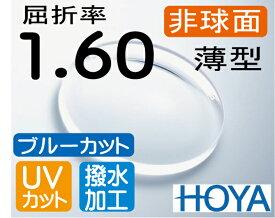 HOYA ブルーカット 非球面1.60薄型レンズUVカット、超撥水加工付PCメガネ PC用 パソコン用(2枚価格) レンズ交換のみでもOK