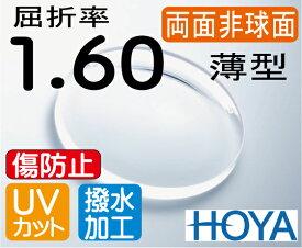 HOYA 両面非球面1.60 傷防止レンズ違和感が最も少ない薄型レンズUVカット、超撥水コート付(2枚価格) レンズ交換のみでもOK