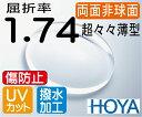 HOYA 両面非球面1.74 傷防止レンズ違和感が最も少ない最も薄い超々薄型レンズUVカット、超撥水コート付(2枚価格) レ…