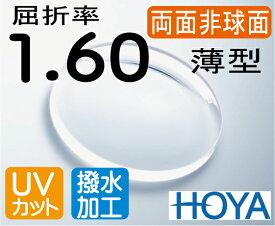 HOYA 両面非球面1.60違和感が最も少ない薄型レンズUVカット、超撥水コート付(2枚価格) レンズ交換のみでもOK