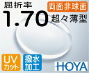 HOYA 両面非球面1.70違和感が最も少ない超々薄型レンズUVカット、超撥水コート付(2枚価格) レンズ交換のみでもOK