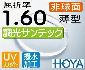 HOYA 調光薄型レンズ 非球面1.60サンテック(色選択可能)超撥水加工+UVカット(2枚価格) レンズ交換のみでもOK