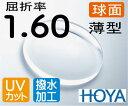 HOYA球面1.60薄型レンズ UV、超撥水加工付(2枚価格) レンズ交換のみでもOK