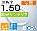HOYA 調光レンズ 球面1.50伊達メガネに最適サンテック(色選択可能)超撥水加工+UVカット(2枚価格)レンズ交換のみでもOK