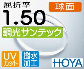 HOYA 調光レンズ 球面1.50伊達メガネに最適サンテック(色選択可能)超撥水加工+UVカット(2枚価格)レンズ交換のみでもOK(カラーはブラウン、グレイのみになります)