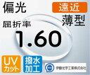 伊藤光学偏光薄型遠近両用レンズ 屈折率1.60超撥水加工+UVカット(2枚価格) レンズ交換のみでもOK