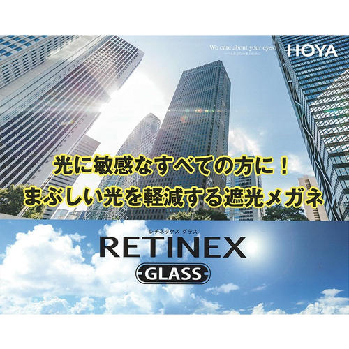 HOYA RETINEX レチネックス サングラス遮光レンズの眼鏡12色カラーから選択可能(非課税)