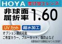HOYA 非球面1.60薄型レンズUVカット、超撥水加工付オプションも選択可能(2枚価格) レンズ交換のみでもOK