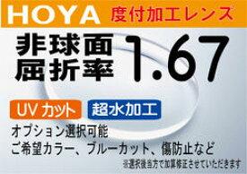 HOYA 非球面1.67超薄型レンズUVカット、超撥水加工付オプションも選択可能(2枚価格) レンズ交換のみでもOK