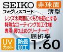SEIKO フォグレスコート 曇り止め度付きレンズ 伊達メガネレンズ非球面1.60 薄型レンズUVカット、防曇レンズ(2枚価…