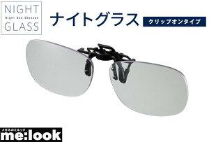 東海光学NIGHT GLASS ナイトグラスクリップオンタイプ【東海光学】専用ケース付夜 夜間 夜用 眼鏡メガネ サングラス