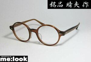 銘品晴夫作 メイヒンハルオサク日本製 made in Japan鯖江 職人 クラシック 眼鏡 メガネ フレームME27-3 サイズ46 度付可クリアブラウン