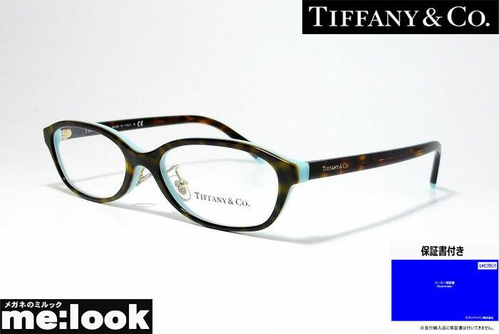 TIFFANY&CO ティファニーレディース 眼鏡 メガネ フレームアジアンフィットTF2182D-8134-52 度付可ブラウンデミ/ティファニーブルー